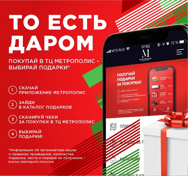 90f3785c1f31 ТЦ МЕТРОПОЛИС   Торговый центр на Войковской   Официальный сайт